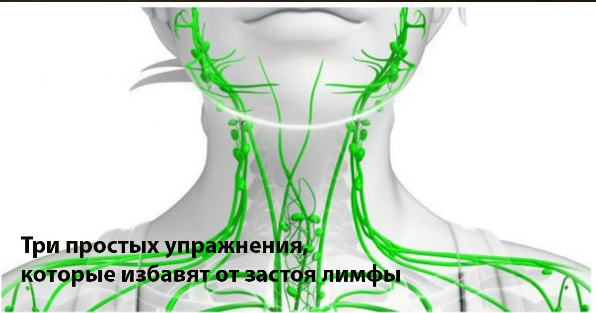 Three simple exercises that relieve lymph stagnation